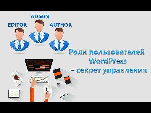 Роли пользователей WordPress – секрет управления