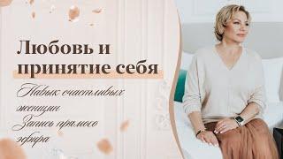 Любовь и принятие себя I Навыки счастливых женщин I Психология счастья с Еленой Гореловой 18