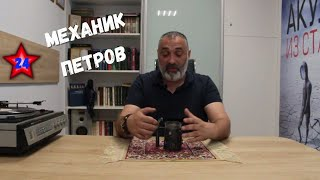 Механик Петров/Акулы из Стали. Читает Эдуард Овечкин