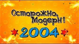 Осторожно Модерн 2.  Новогодний выпуск 2004