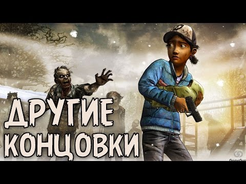 The Walking Dead Season 2 Episode 5 - Другие Концовки