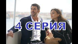 БОГАТСТВО описание 4 серии 1 фрагмент русская озвучка