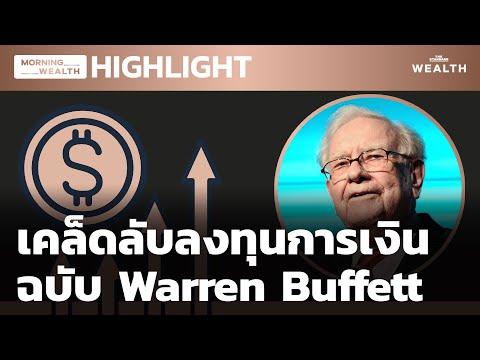 เคล็ดลับลงทุนการเงินฉบับ Warren Buffett | HIGHLIGHT