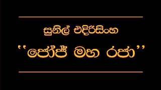 Joj Maha Raja   Sunil Edirisinghe