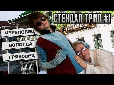 Стендап Трип 1 - Вологда, Череповец, Грязовец - Евгений Никифоров