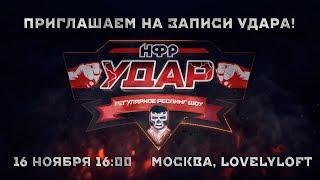 """Приглашаем на реслинг-шоу НФР """"Удар"""" 16 ноября в LovelyLOFT!"""