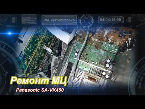 Ремонт МЦ Panasonic SA VK450