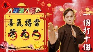 《春節特輯》大政治大爆卦 新北吳彥祖來了! 讓元之帶你輕鬆聊政治