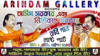 পাগলতত্ত কী? সুক্ষ সনাতন ধর্ম কী? তার উত্তর Asim Sarkar Kobigaan |Last Part | কবিগান