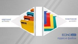 Подвесные файлы ТМ Economix. Магазин канцтоваров Папирус.(http://www.youtube.com/watch?v=5LG0kLRdvQo Интернет-магазин канцтоваров