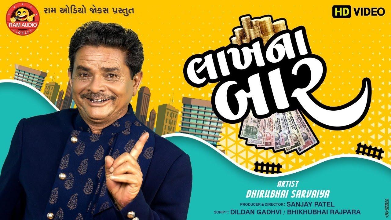 Lakhna Baar ||Dhirubhai Sarvaiya ||New Gujarati Comedy 2020 ||લાખના બાર ||Ram Audio Jokes