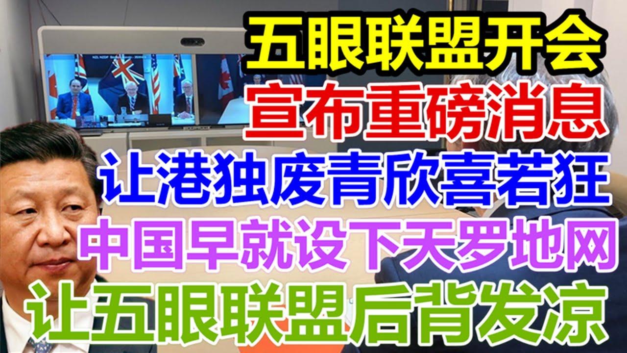 五眼联盟开会,宣布重磅消息,让港独废青欣喜若狂,中国早就设下天罗地网,让五眼联盟后背发凉