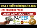 2 Best Rubles Mining Site 2020 | Live Payment Proof | Ruble Earning Sites