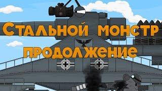 Стальной монстр продолжение мультики про танки