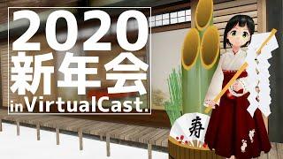 🔴配信アーカイブ:【雑談】2020年はここですか?【バーチャルキャスト】