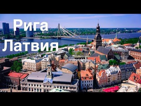 видео: Выходные в Риге, europa royale riga, дорога обратно из Латвии в Москву