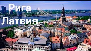 Выходные в Риге, Europa Royale Riga, дорога обратно из Латвии в Москву