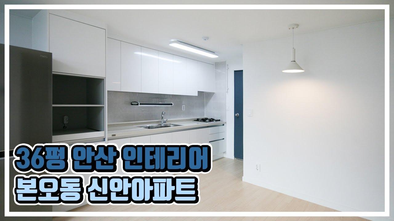 안산 아파트 인테리어 본오동 신안아파트 115동 36평