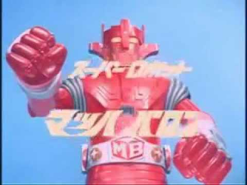 スーパーロボット マッハバロン OPフル 2008GRAM MIX