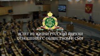 10 лет из жизни Русской Церкви. Отношения с обществом и СМИ