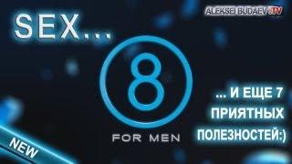 8 для Мужчин от FFi !!! SEX и еще 7 приятных полезностей :).mp4