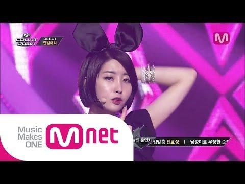 Mnet [엠카운트다운] Ep.380: 단발머리(Bob Girls) - 노웨이(No way) @M COUNTDOWN 2014.06.12