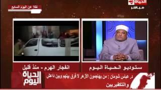 شاهد..شومان:  من يهاجمون الأزهر لافرق بينهم وبين داعش