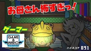 【実況】ゲーム&ワリオ ゲーマー お母さんに隠れてこっそりバルーンファイター!