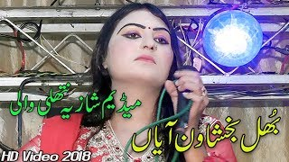 Bhul Bakhshawan Aeyan || Shazia Nathli Wali || Mehfal Program || New saraiki song 2018