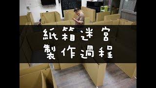 紙箱迷宮製作縮時影片(太爺教會主日學)