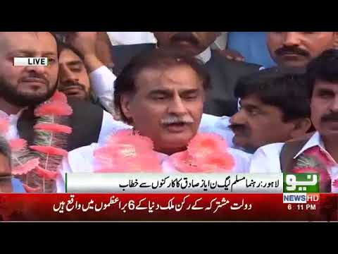 Speaker NA Sardar Ayaz Sadiq address party workers in Lahore | Neo News HD