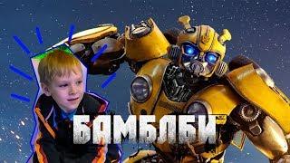 Смотрим фильм Бамблби // Bumblebee (2018)