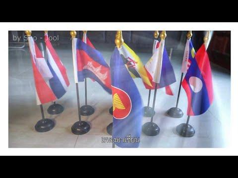 ประกอบ ชุดธงอาเซียน เพลงอาเซียน