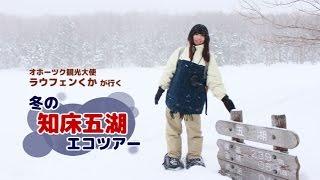 凍った湖面を歩く!冬の知床五湖エコツアーを体験!@北海道斜里町(知床) Shiretoko Goko Winter guide tour, Hokkaido