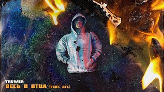 Truwer - Весь в отца (feat. ATL) [Official Audio]
