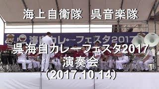 海上自衛隊 呉音楽隊『呉海自カレーフェスタ2017』演奏会 全編【2017.10.14】
