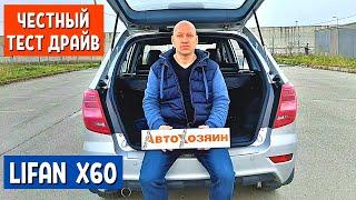 Автообзор Lifan X60 - 1 часть.  Честный тест драйв - Лифан х60.  Китайские автомобили