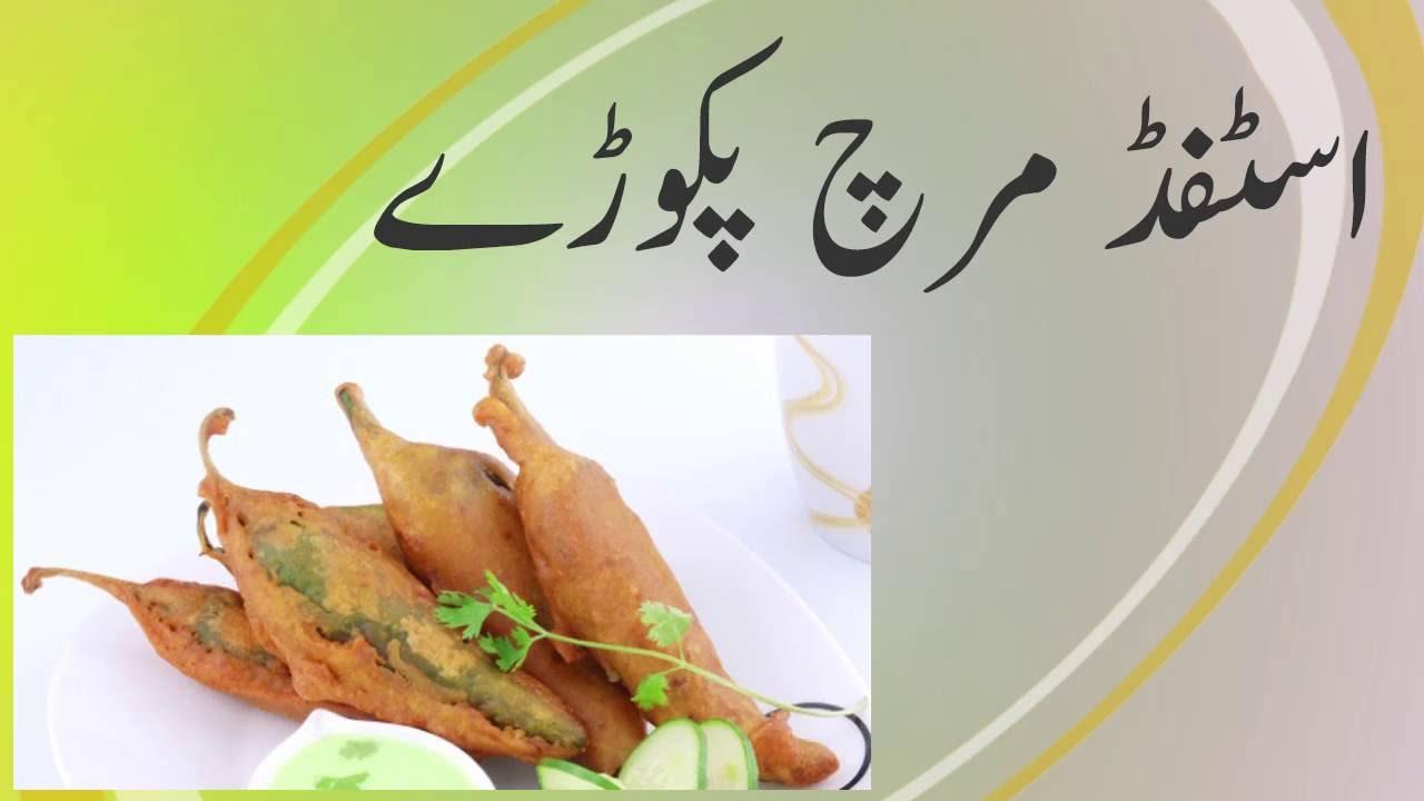 Stuffed Mirch Pakora Recipe in Urdu - YouTube