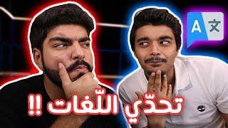 تحدي اللغات مع أخوي عبدالله !! مين يعرف أكثر ؟