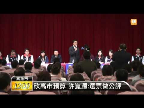 【2014.02.19】預算被刪 許崑源嗆陳菊別演戲 -udn tv