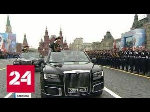 Как Россия отметила День Победы - Россия 24