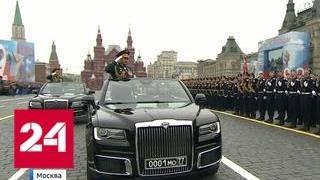 Смотреть видео Как Россия отметила День Победы - Россия 24 онлайн