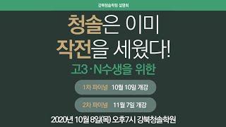 [강북/노원 재수학원] 2021 수능 파이널 전략 설명…