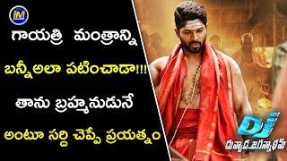 Duvva В Jagannadha Я Controversy About Gayatri Mantra | | Dj Movie In Big Problem | Аллі Арджун