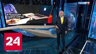 Коронавирус ускорил наступление будущего - Россия 24
