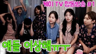 [케이TV][합동방송#1]장미파가 왔다!! 얘들 미쳤다ㅠㅜ(feat.장미파)[17.08.09]