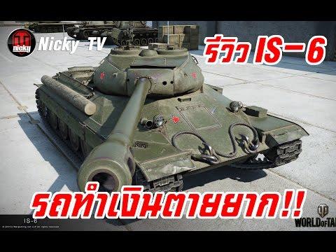 [ World of Tanks ] รีวิว IS-6 รถทำเงินตายยาก!!