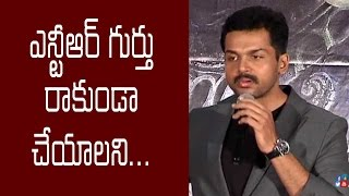I tried to avoid the influence of NTR : Karthi || Kaashmora Press Meet In Hyderabad