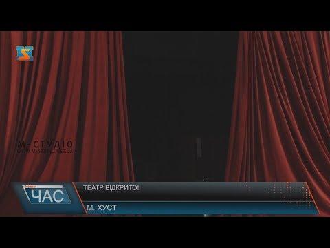 Телекомпанія М-студіо: Театр відкрито!