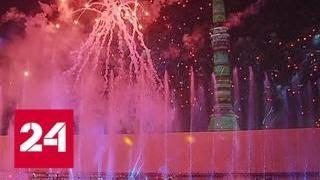 """Яркие выходные: в Москву пришел """"Круг света"""" - Россия 24"""